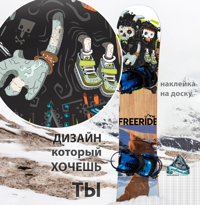 two people free ride сноуборд наклейка купить
